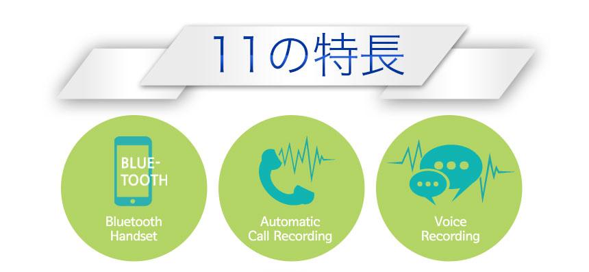StickPhoneの11の特長/1. ブルートゥース通話2. 自動で通話録音3. ボイスレコーダー4. その場でスピーカー再生♪5. MP3形式で高音質録音OK6. 自動電源オフで節電7. スピード充電8. ダイレクトPC接続9. 超小型・スリムサイズ10.録音データはPCへラクラク保存11.ワンプッシュのカンタン操作12.録音データに日時記録13.音質は3種類から選択可能