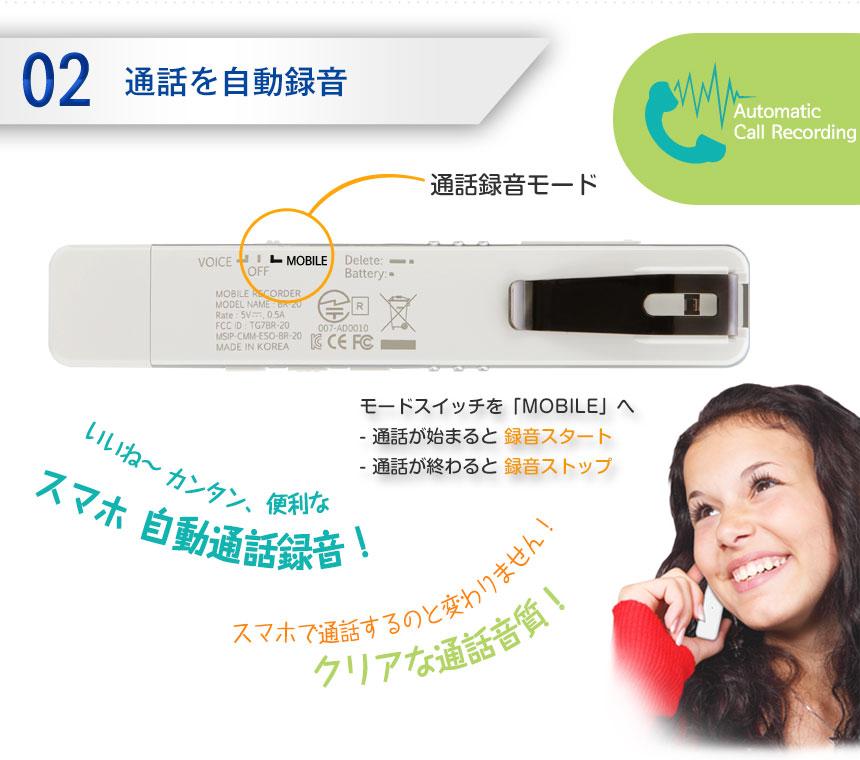 2. 自動で通話録音
