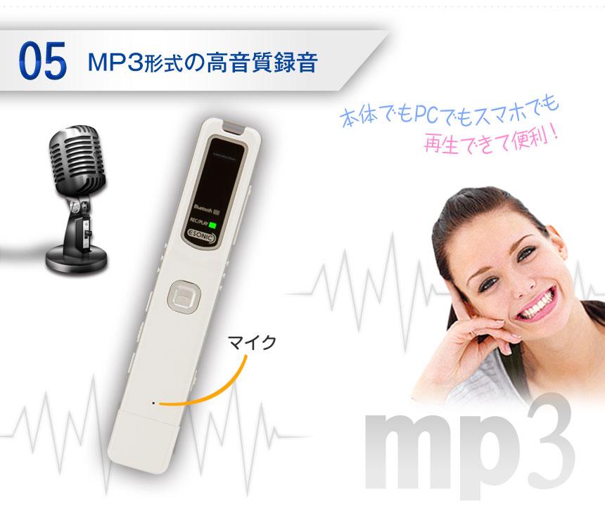 5. MP3形式で高音質録音OK