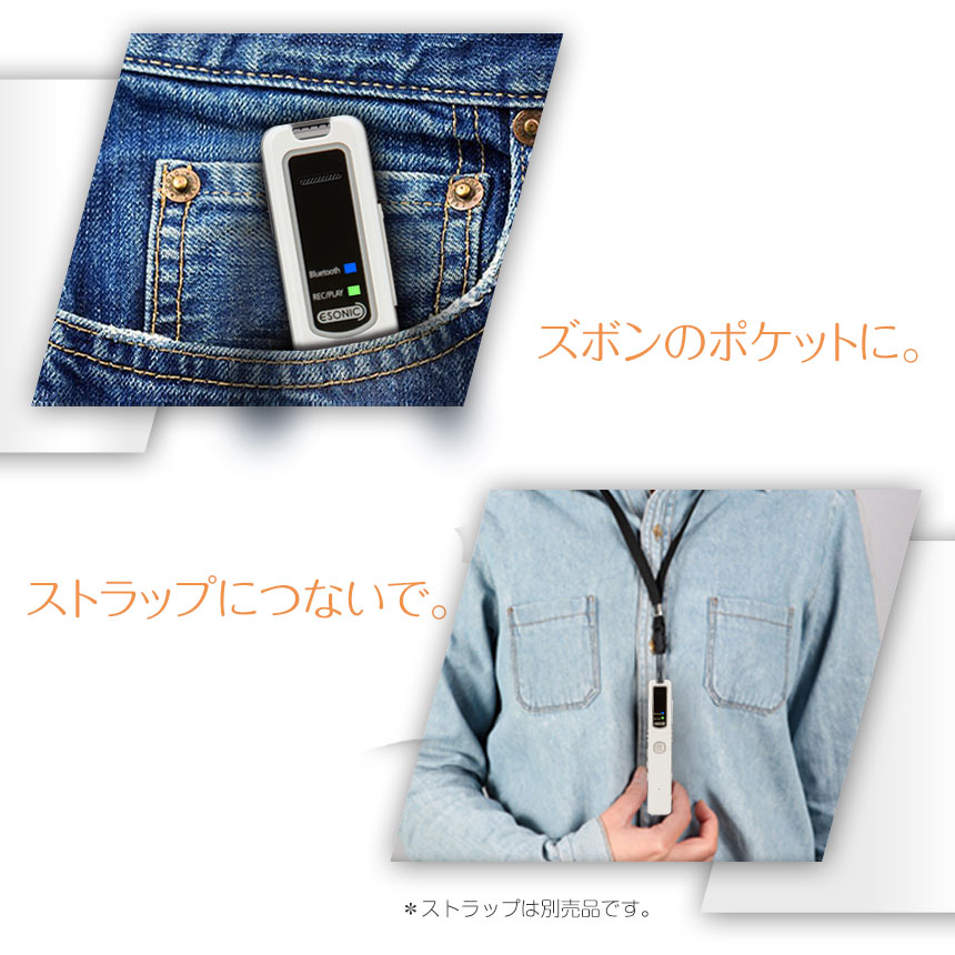 ズボンのポケットに。ストラップにつないで。