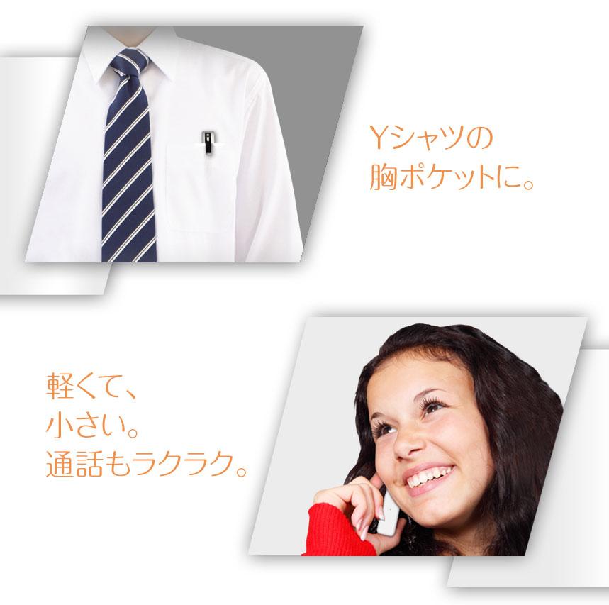 Yシャツの胸ポケットに。軽くて小さくて、通話もらくらく。