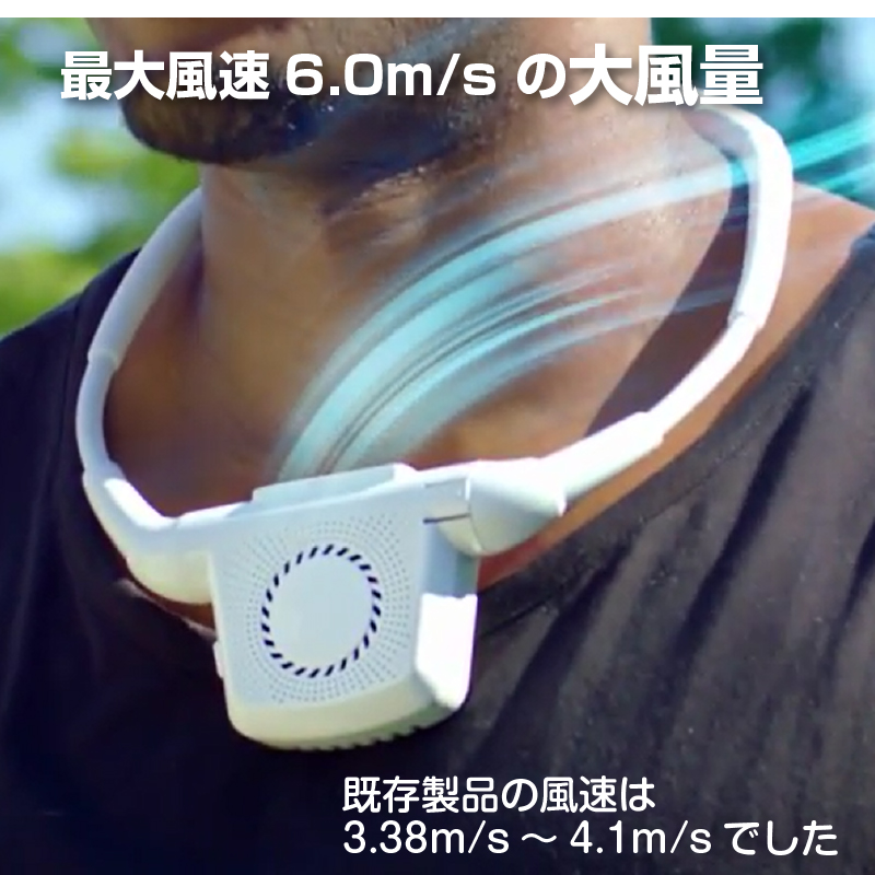 髪の毛や服が絡まないネックバッド型携帯扇風機 ALL7